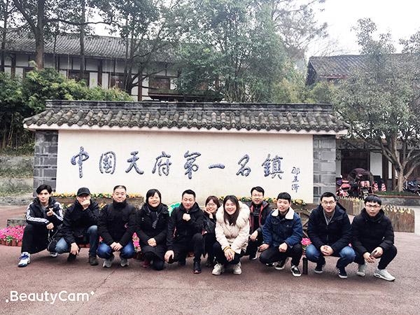 立净机电-四川黄龙溪旅游